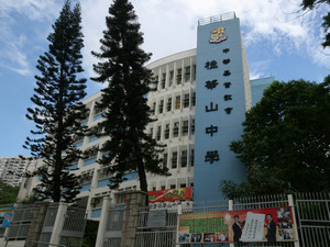 A photo of CCC Kwei Wah Shan College