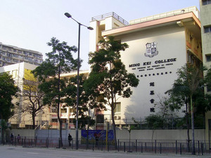 A photo of CCC Ming Kei College