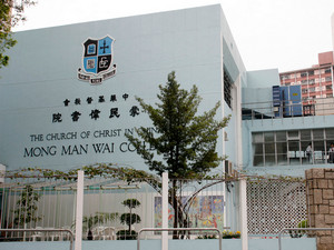 A photo of CCC Mong Man Wai College