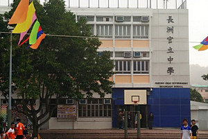 A photo of Cheung Chau Government Secondary School