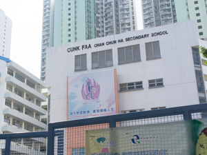 A photo of CUHKFAA Chan Chun Ha Secondary School
