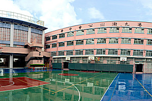 A photo of Hong Kong and Kowloon Chiu Chow Public Association Secondary School