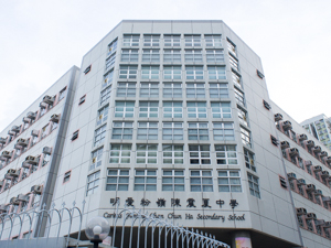 A photo of Caritas Fanling Chan Chun Ha Secondary School