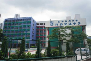 A photo of Carmel Holy Word Secondary School