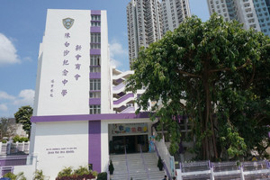 A photo of San Wui Commercial Society Chan Pak Sha School