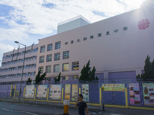 A photo of Caritas Yuen Long Chan Chun Ha Secondary School