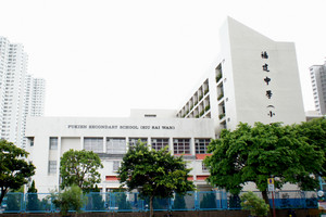 Fukien Secondary School (Siu Sai Wan)