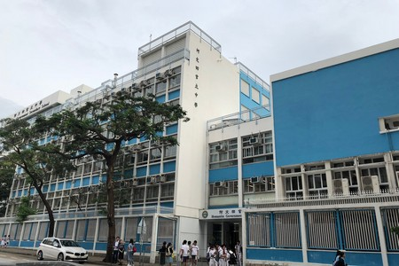 A photo of Homantin Government Secondary School