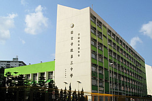 A photo of HKTA The Yuen Yuen Institute No.3 Secondary School
