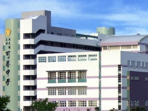 A photo of Ho Yu College And Primary School (Sponsored By Sik Sik Yuen)