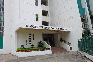A photo of Kiangsu-Chekiang College (Shatin)