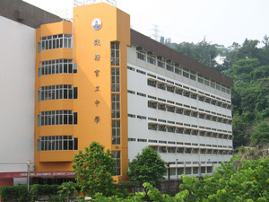 A photo of Kwun Tong Government Secondary School