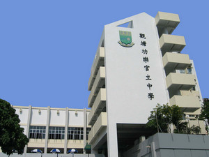 A photo of Kwun Tong Kung Lok Government Secondary School