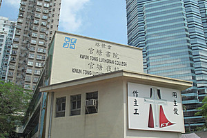 A photo of Kwun Tong Lutheran College
