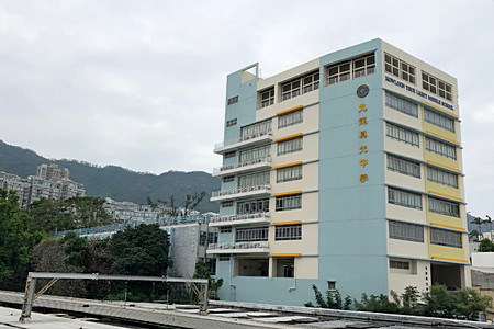 A photo of Kowloon True Light Middle School