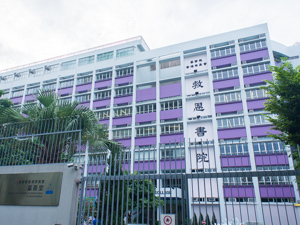 A photo of Kau Yan College