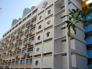A photo of SKH Li Fook Hing Secondary School