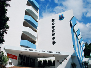 A photo of SKH Li Ping Secondary School