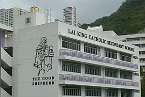 A photo of Lai King Catholic Secondary School