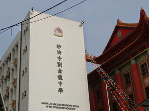 A photo of Madam Lau Kam Lung Secondary School Of Miu Fat Buddhist Monastery