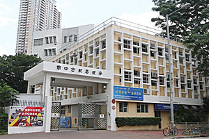 A photo of Lee Kau Yan Memorial School