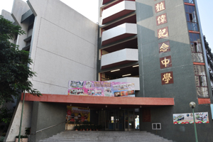 A photo of Lok Sin Tong Leung Chik Wai Memorial School