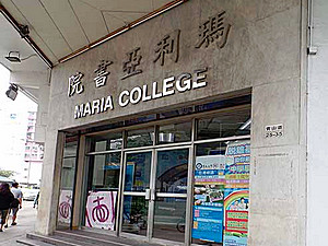 A photo of Maria College
