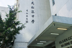A photo of Hong Kong and Kowloon Chiu Chow Public Association Ma Chung Sum Secondary School