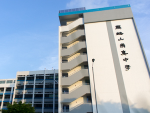 A photo of Ma On Shan Tsung Tsin Secondary School
