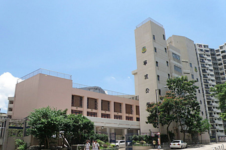 A photo of Ning Po College
