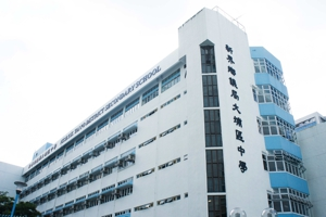 A photo of NT Heung Yee Kuk Tai Po District Secondary School
