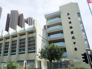 A photo of Pentecostal Lam Hon Kwong School