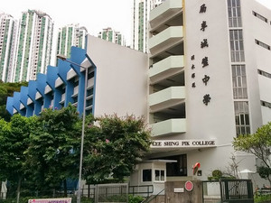 A photo of PLK Lee Shing Pik College