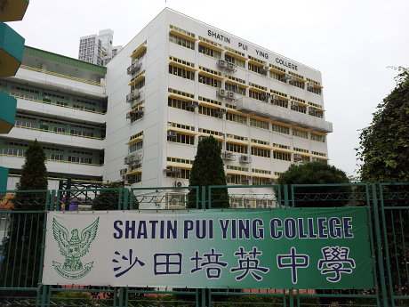 A photo of Shatin Pui Ying College