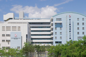 A photo of Sir Ellis Kadoorie Secondary School (West Kowloon)