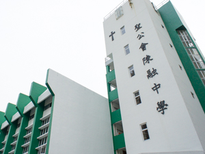 A photo of SKH Chan Young Secondary School