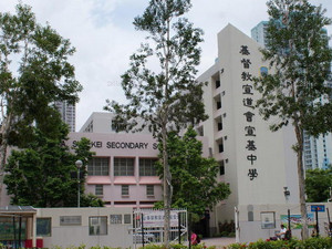 A photo of Christian and Missionary Alliance Sun Kei Secondary School
