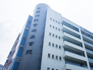 A photo of Stewards Pooi Kei College