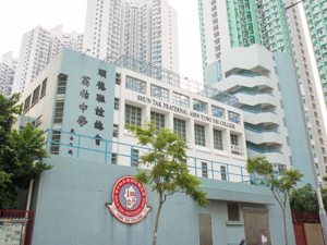 A photo of Shun Tak Fraternal Association Yung Yau College