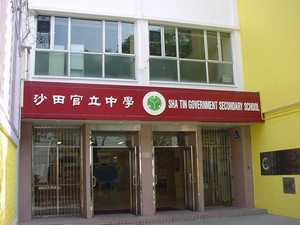 A photo of Sha Tin Government Secondary School