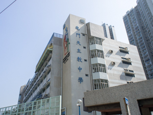 A photo of Tuen Mun Catholic Secondary School