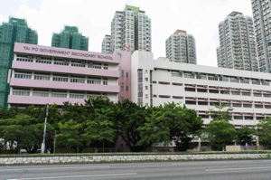 A photo of Tai Po Government Secondary School