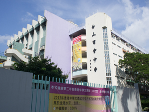 A photo of Toi Shan Association College