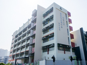 A photo of TWGHs Mr & Mrs Kwong Sik Kwan College