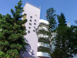 A photo of TWGHs Wong Fung Ling College