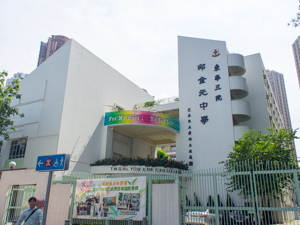 A photo of TWGHs Yow Kam Yuen College