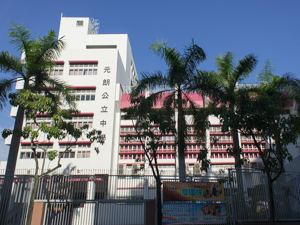 A photo of Yuen Long Public Secondary School