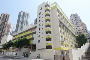 A photo of HKTA The Yuen Yuen Institute No.1 Secondary School