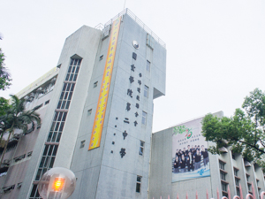 A photo of HKTA The Yuen Yuen Institute No.2 Secondary School