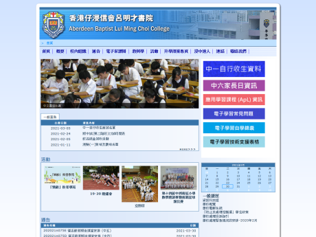 Website Screenshot of Aberdeen Baptist Lui Ming Choi College
